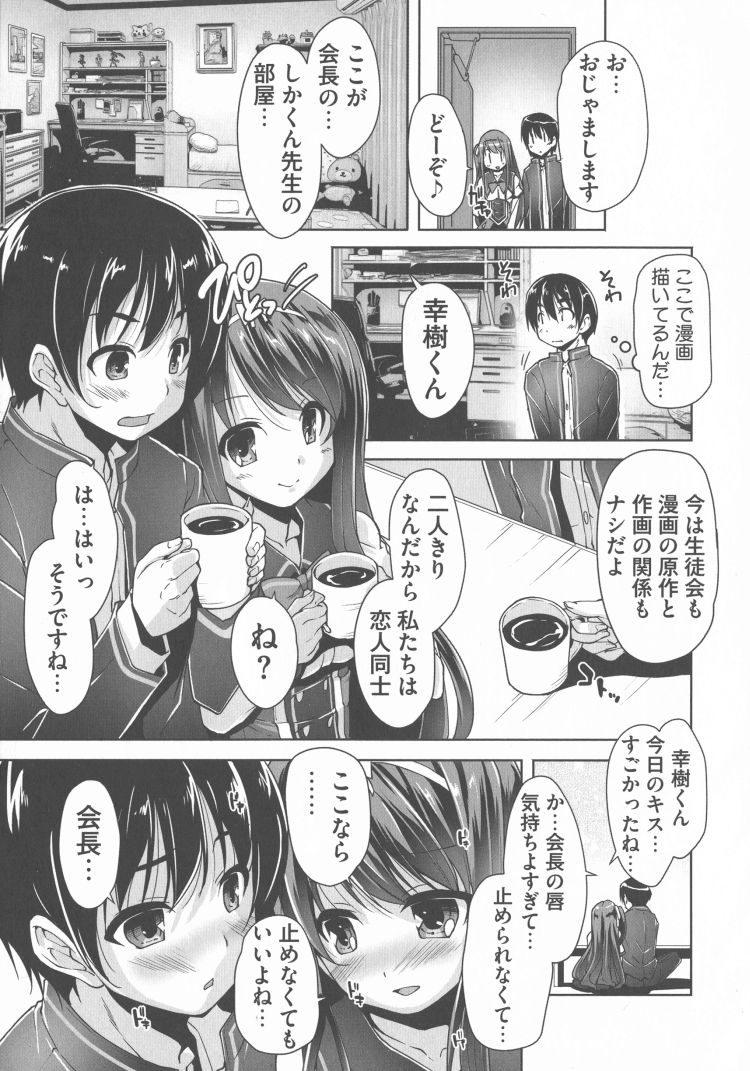 ヤキモチ焼きの女 エロ同人誌情報館009