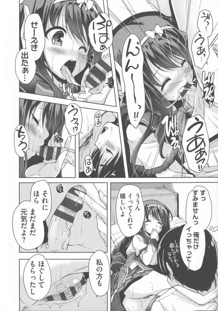 ヤキモチ焼きの女 エロ同人誌情報館014