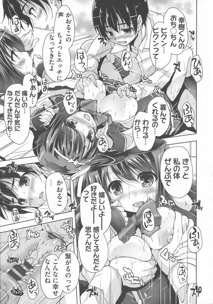 ヤキモチ焼きの女 エロ同人誌情報館017
