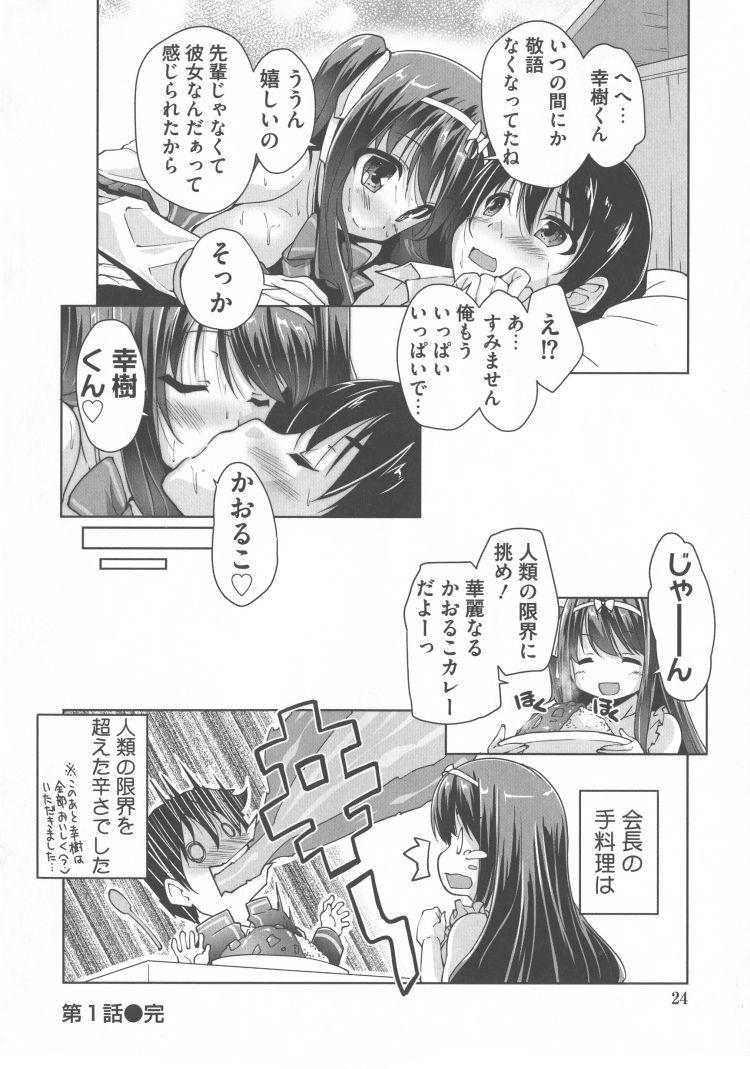 ヤキモチ焼きの女 エロ同人誌情報館020