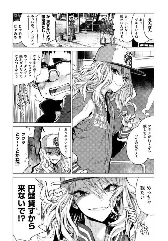 やんちゃギャル エロ同人誌情報館003