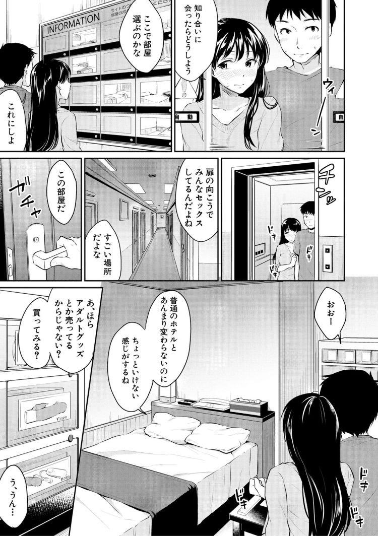 らぶホテルセツクス画像 エロ同人誌情報館009