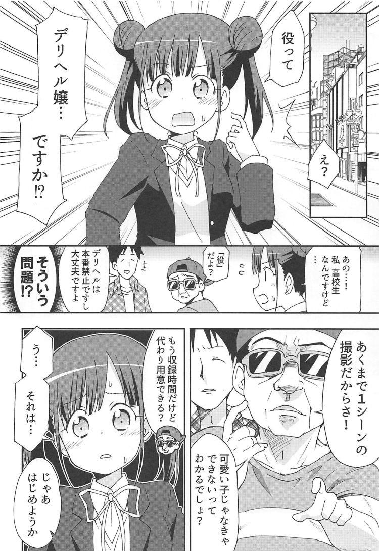アダルトロリータ 漫画 エロ同人誌情報館003