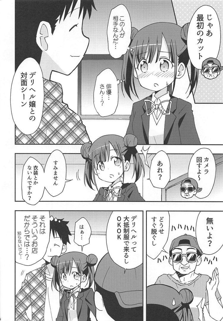 アダルトロリータ 漫画 エロ同人誌情報館005