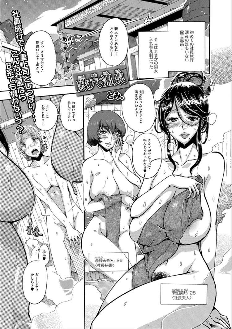 露天風呂 女性 エロ同人誌情報館001