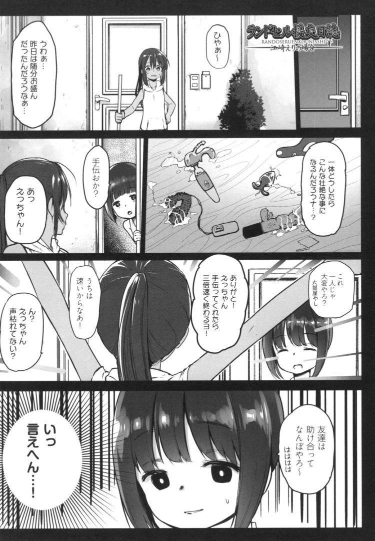 めちゃくちゃにされたい女 エロ同人誌情報館001