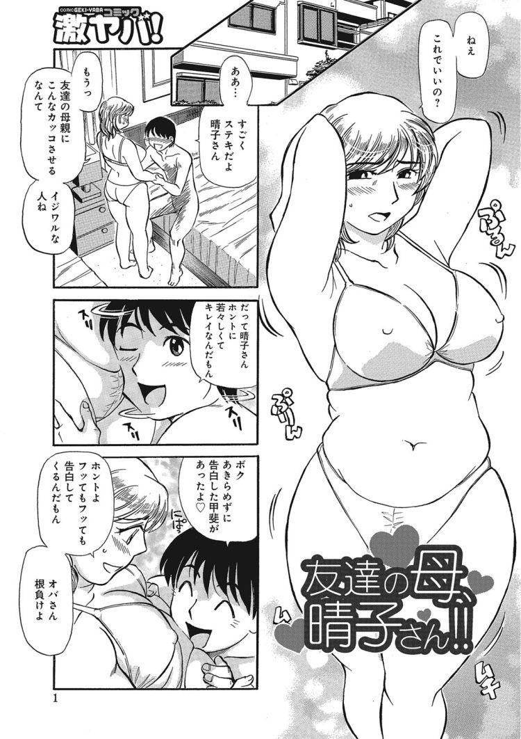 友達の母親 漫画 エロ同人誌情報館001