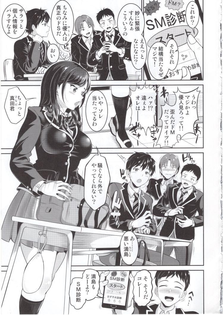 肉便器飼育 ブログ エロ同人誌情報館001