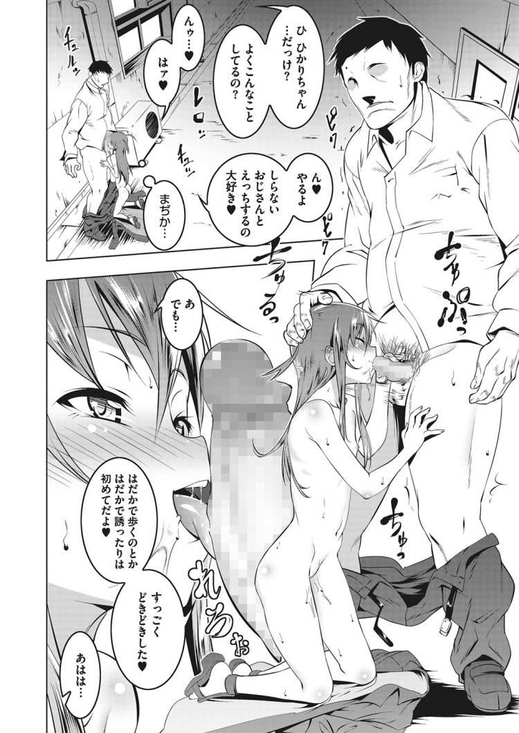 罰ゲーム 過激 エロ同人誌情報館008