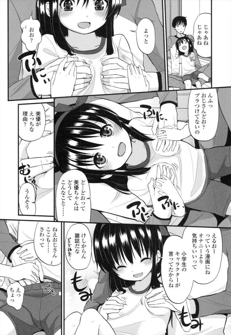 ジュニアアイドイル u-12画像 エロ同人誌情報館008