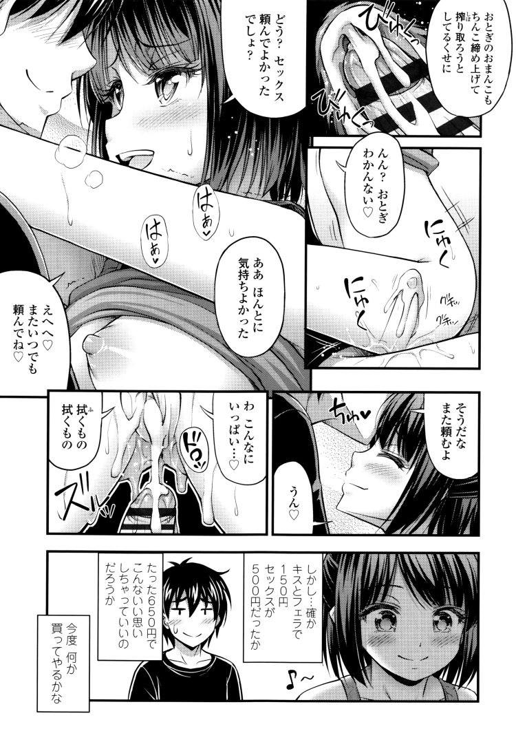 しこしこぴゅっぴゅ エロ同人誌情報館019
