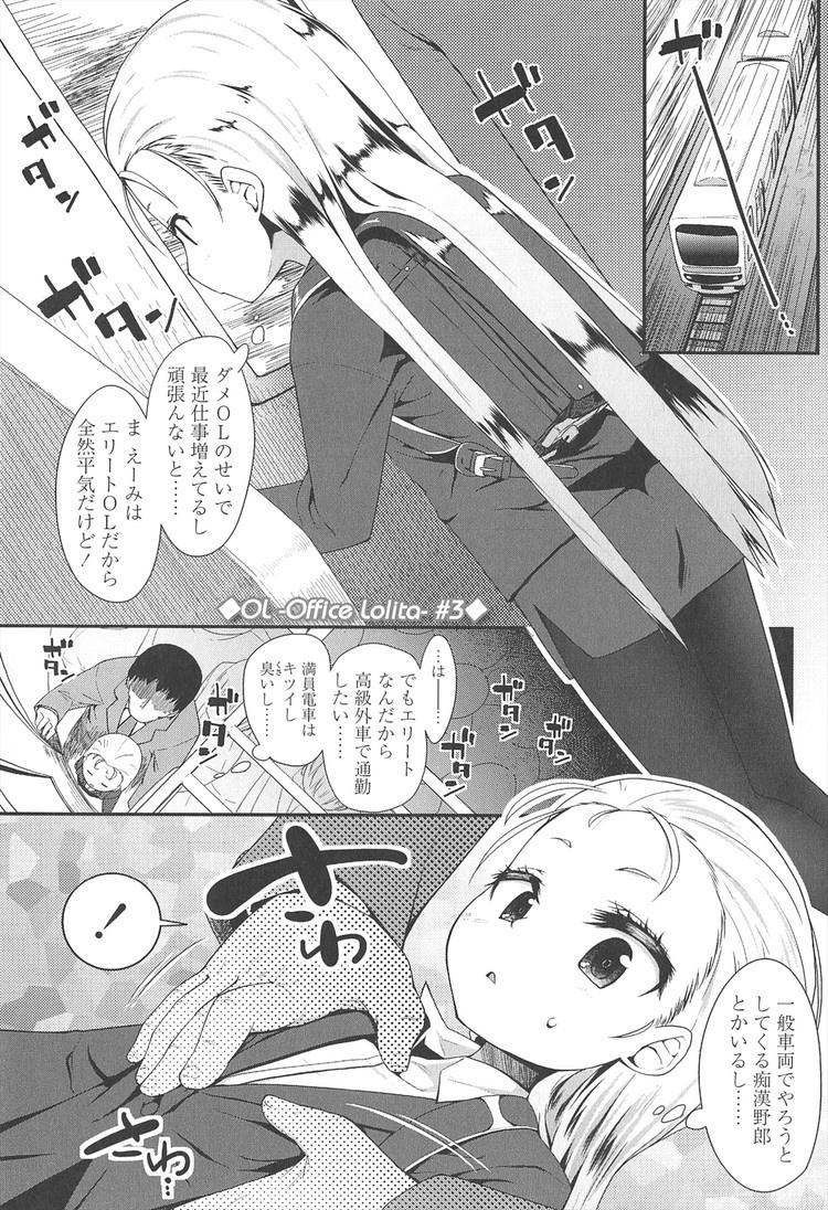 痴感電車 無料げーむ 攻略 エロ同人誌情報館001