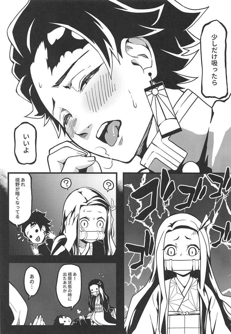 つの や い きめ エロ ば 漫画