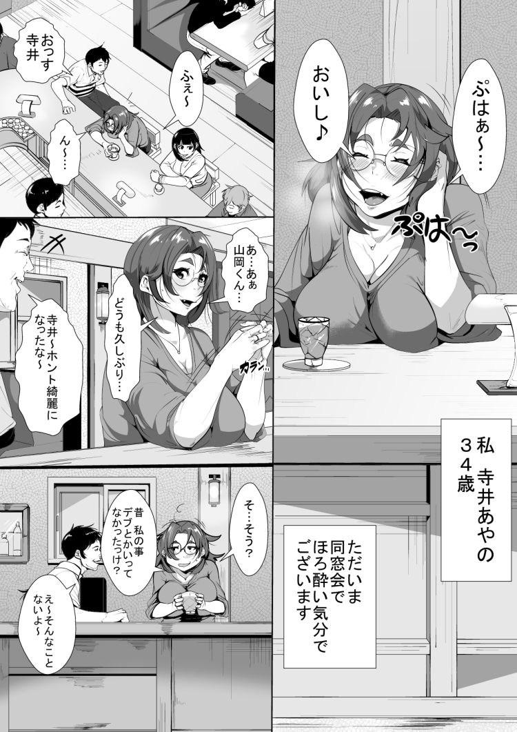 押しに弱い人妻が同級生に無理やり寝取られる00 エロ同人誌情報館001