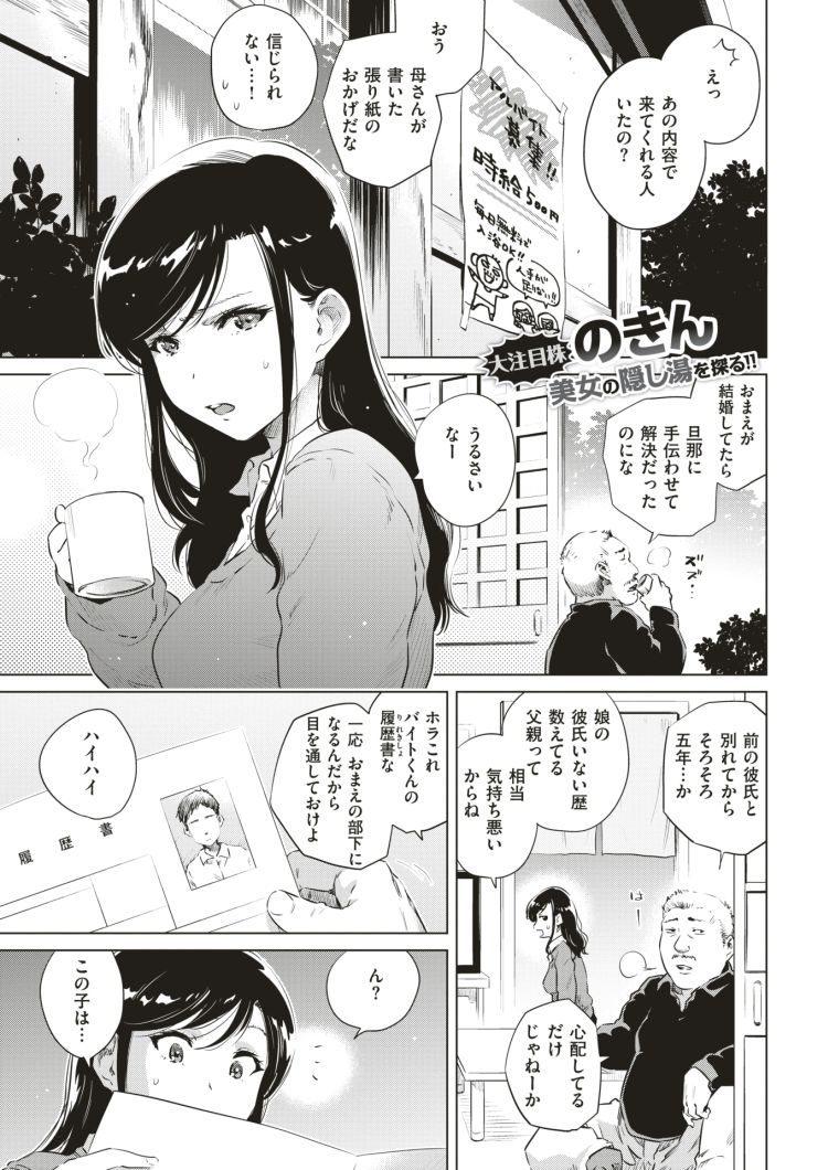 銭湯の夢 エロ同人誌情報館001