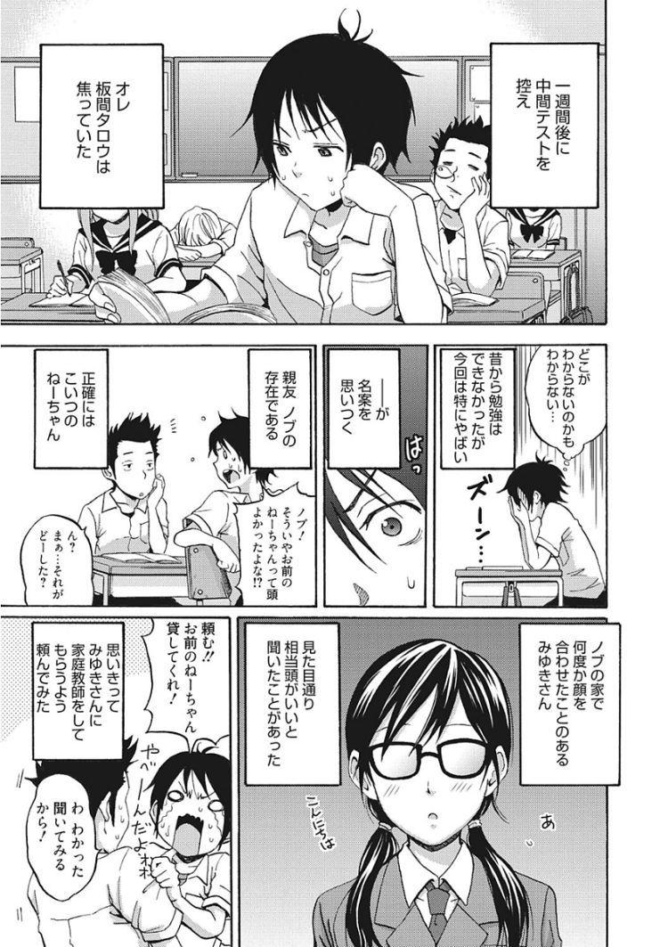 友達の姉 一目惚れ エロ同人誌情報館001