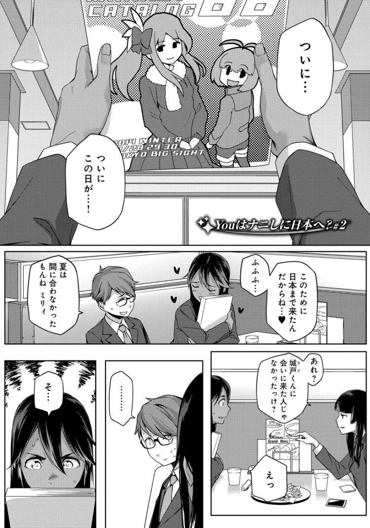 マンチラ試し読み エロ同人誌情報館001