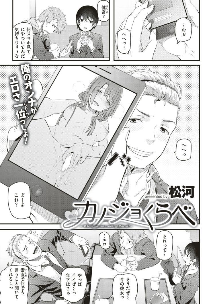 カップル いちゃいちゃ 仕方 エロ同人誌情報館001