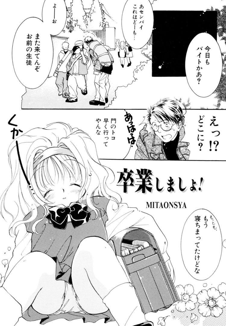 炉利 裏物 無料天使の卵 エロ同人誌情報館001