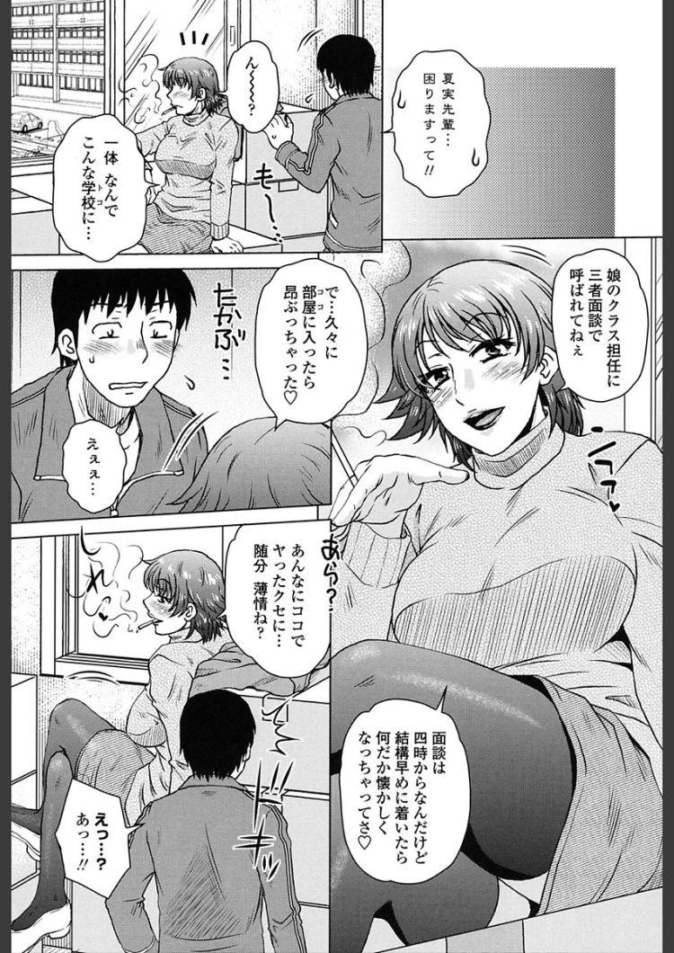 かくし部屋漫画 エロ同人誌情報館003