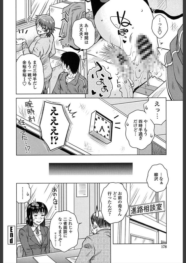 かくし部屋漫画 エロ同人誌情報館020
