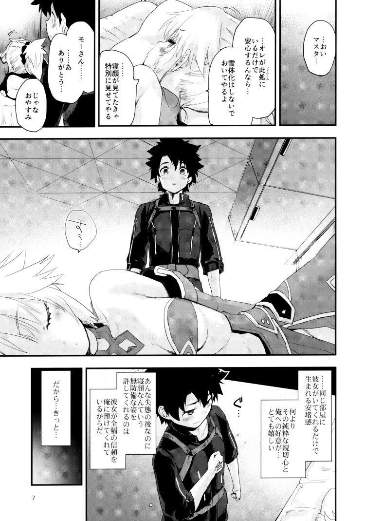 モーさん 漫画 エロ同人誌情報館006