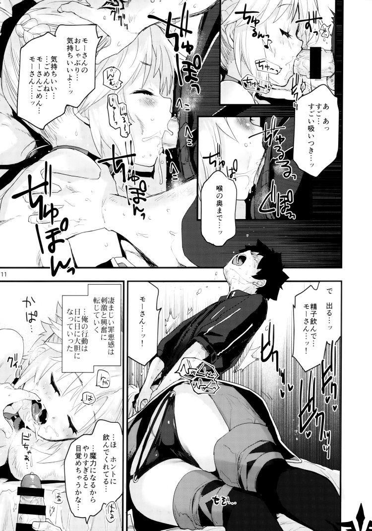 モーさん 漫画 エロ同人誌情報館010