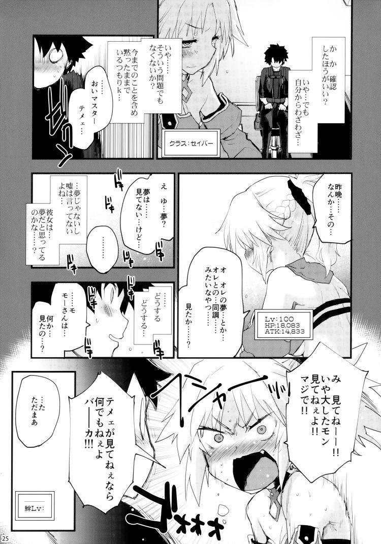 モーさん 漫画 エロ同人誌情報館024