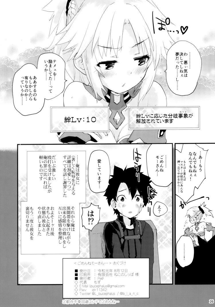 モーさん 漫画 エロ同人誌情報館025