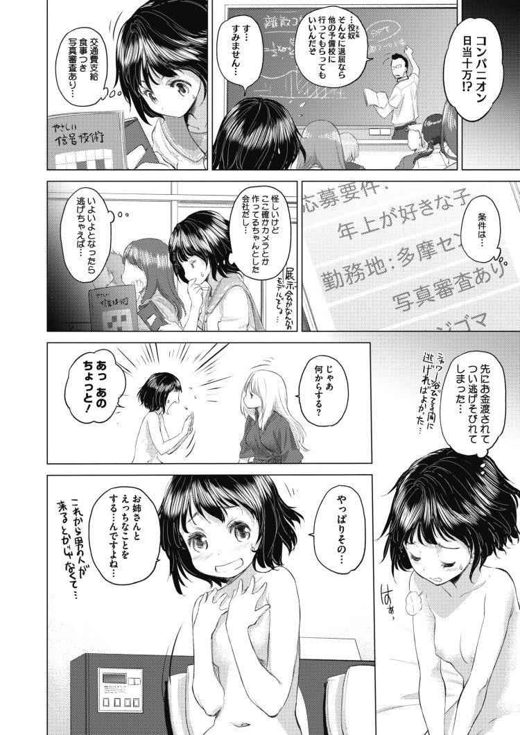 れズビアン画像きもちいい エロ同人誌情報館002