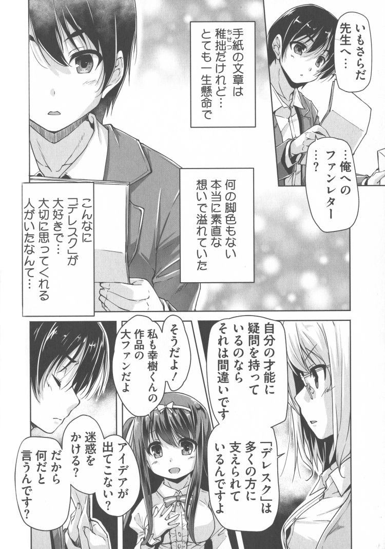 わがままハイスペック エロ同人誌情報館006