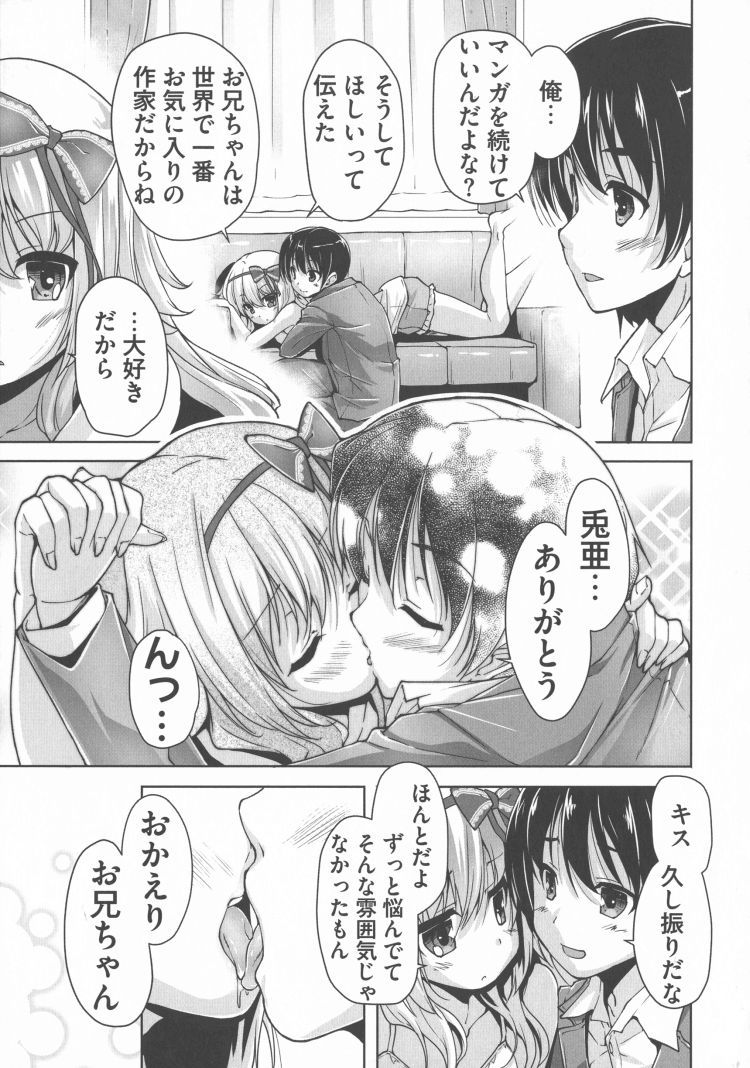 わがままハイスペック エロ同人誌情報館009