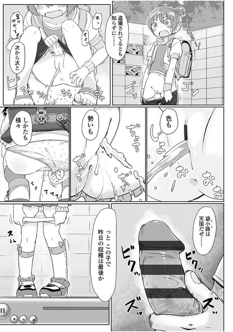 野しょん 女 エロ同人誌情報館003