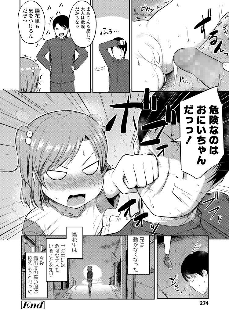ストーカー行為がバレ 無料 エロ同人誌情報館026