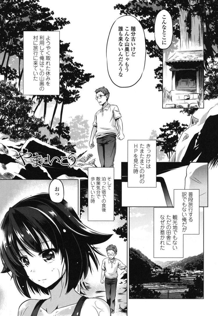 すくみず漫画 エロ同人誌情報館001