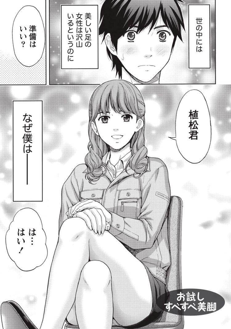 美脚にくちづけ エロ同人誌情報館001