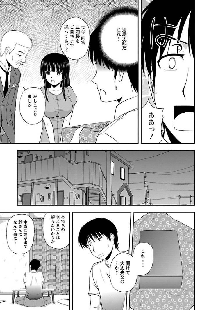 お嬢様のお漏らし…ガールズボディ エロ同人誌情報館018