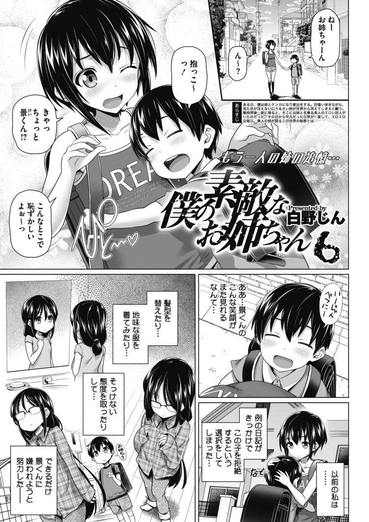 おねしょた 風呂 エロ同人誌情報館001