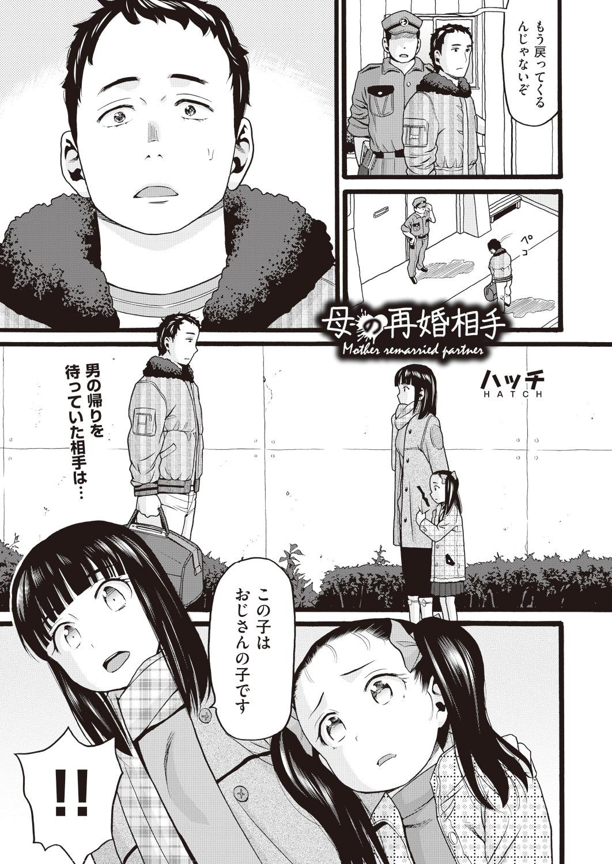 ろリコンとは性犯罪 エロ同人誌情報館001
