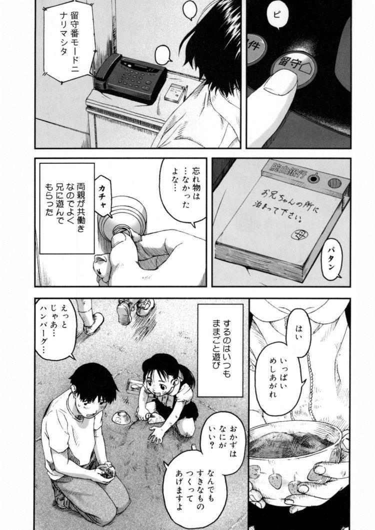 兄妹 恋愛 エロ同人誌情報館001