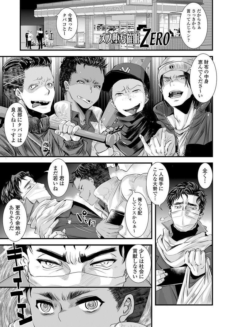 男の娘メス堕ち漫画 エロ同人誌情報館001