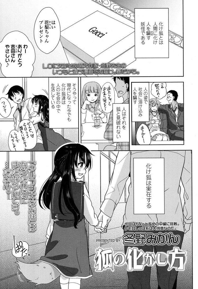 化け狐 メイク エロ同人誌情報館001