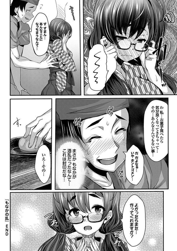 泥酔させる方法 エロ同人誌情報館018