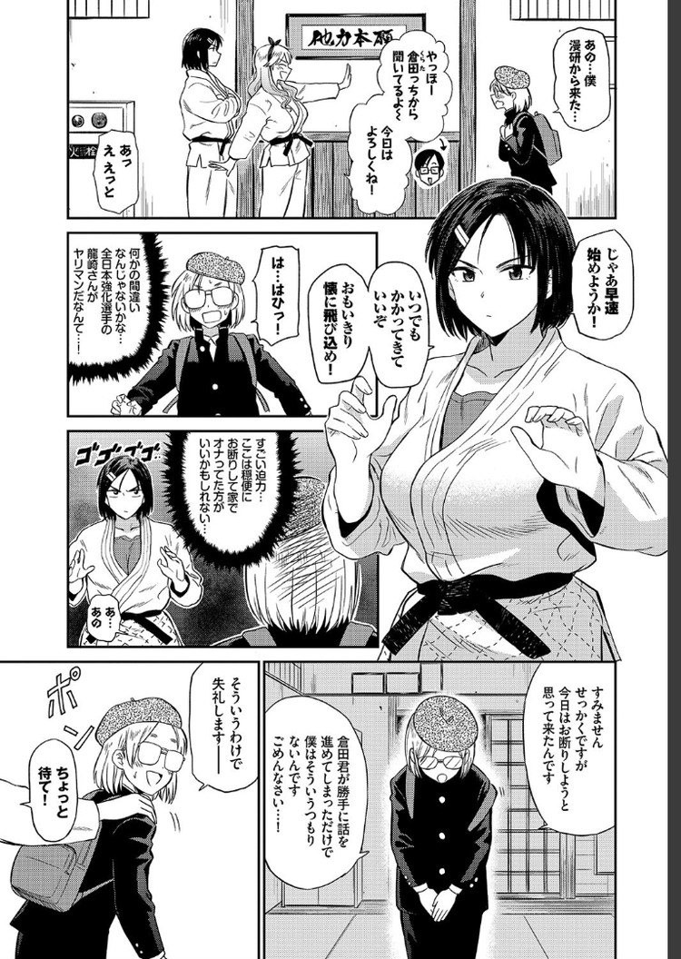 逆レイぷ 体験談 エロ同人誌情報館002