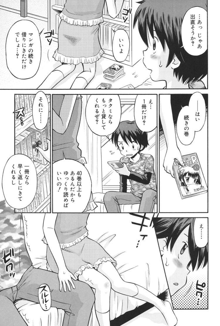 c友達の妹 パンツ 匂い エロ同人誌情報館003
