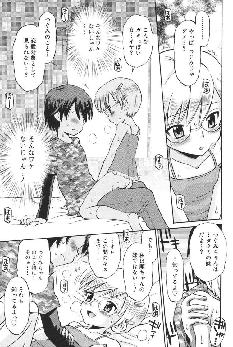 c友達の妹 パンツ 匂い エロ同人誌情報館009
