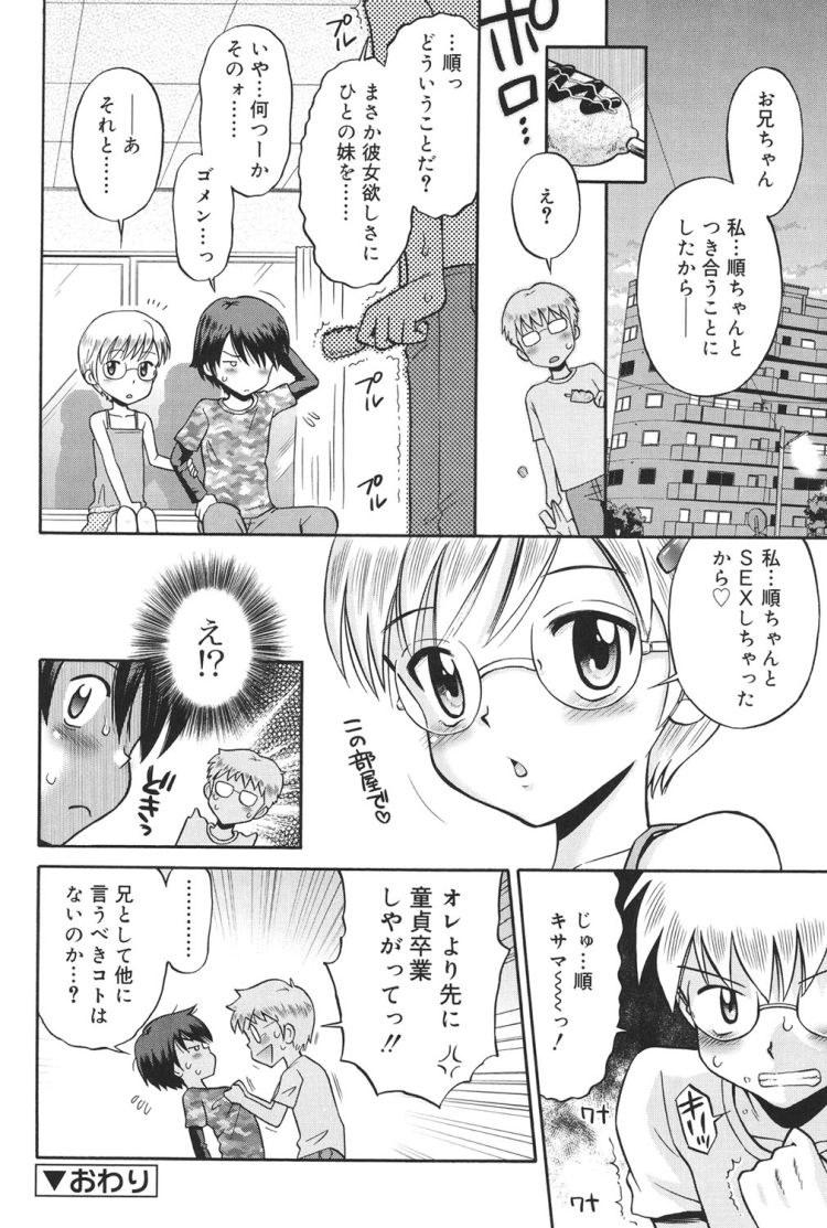 c友達の妹 パンツ 匂い エロ同人誌情報館020