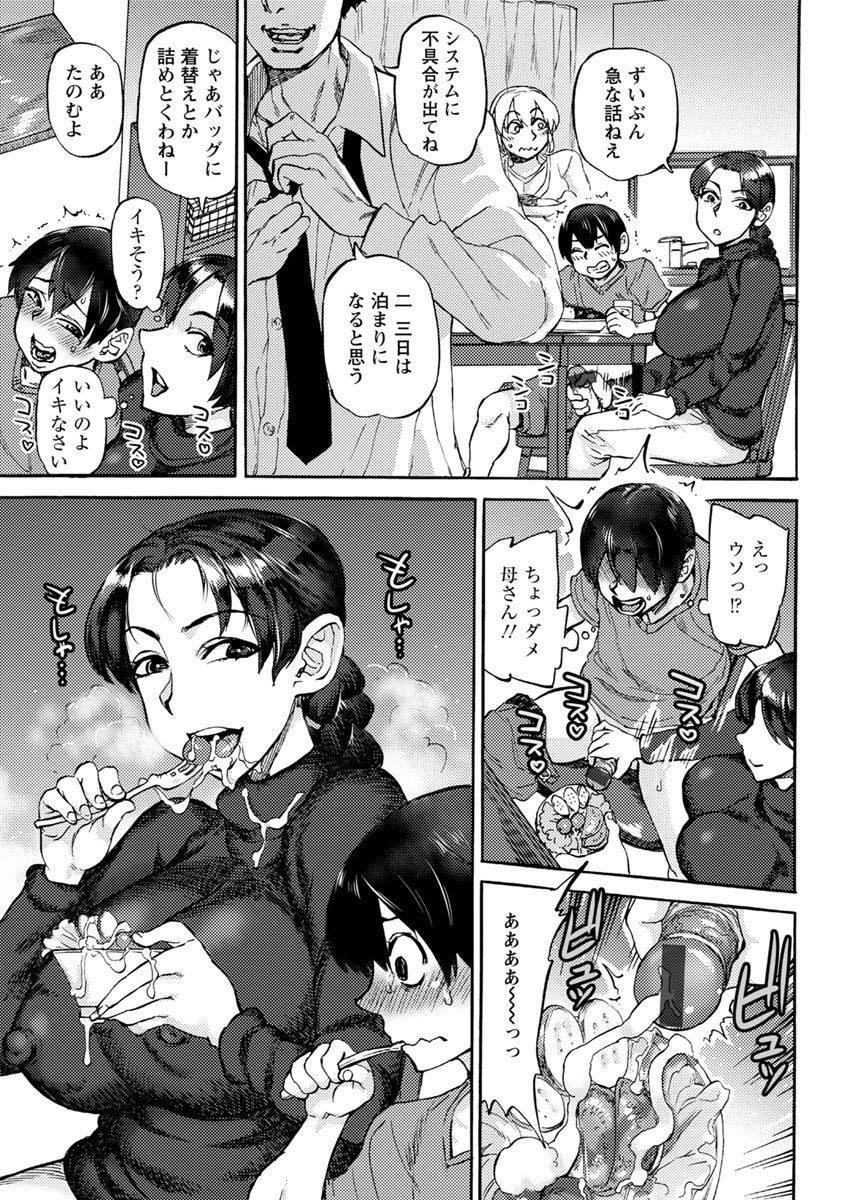 おばしょたハーレム エロ同人誌情報館011