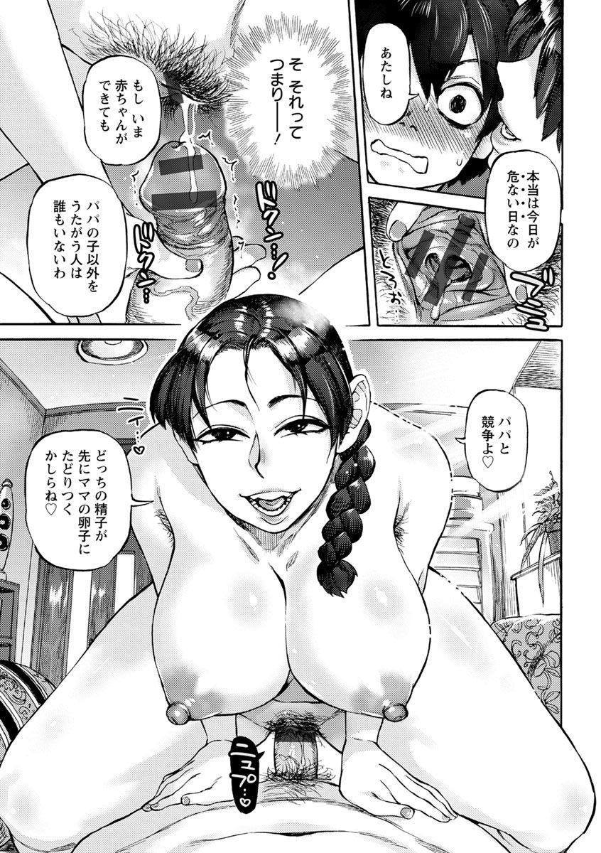 おばしょたハーレム エロ同人誌情報館015