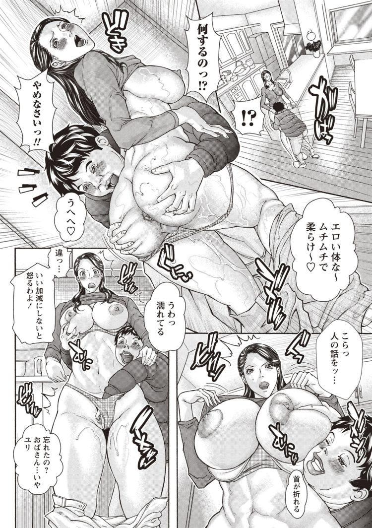 あいじん契約 違反理由 エロ同人誌情報館002